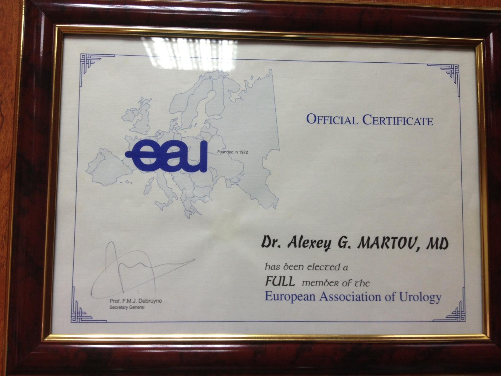 Сертификат о членстве в Европейской Ассоциации Урологов.